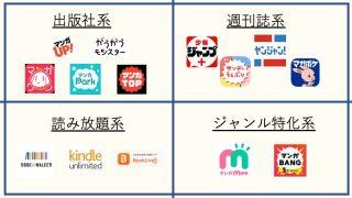 manga-app-top