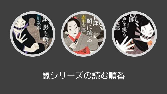nezumi-order-top