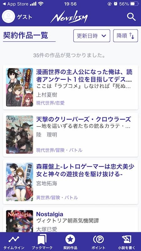 novelism-sakuhin-ichiran