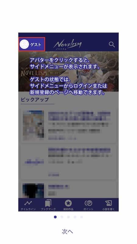 novelism-touroku1