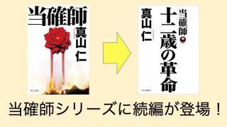 toukakusi-series-top