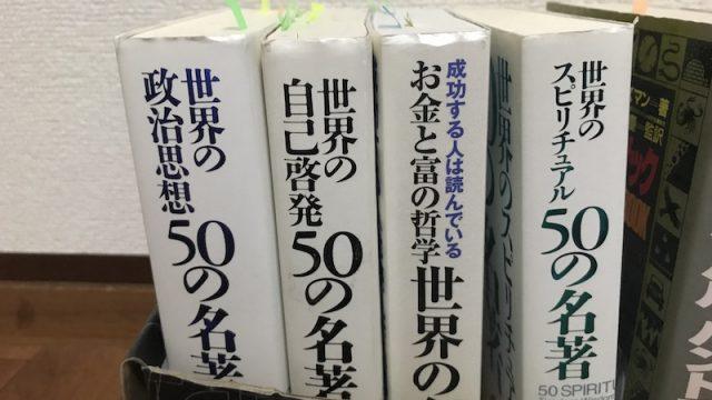 50meicho-sebyoushi