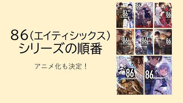 86-order
