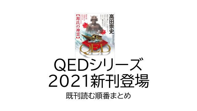 qed-top