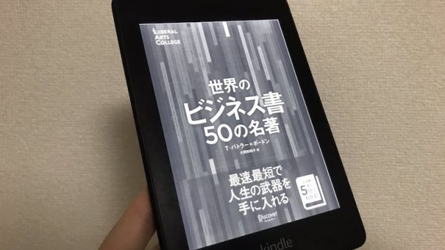 sekai-bussinessbook-50meicho