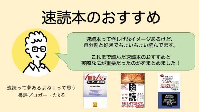 sokudoku-best-top