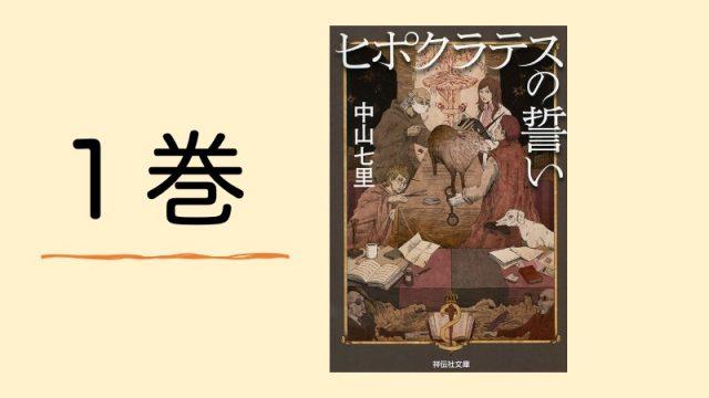 houigaku-nakaymasitiri1