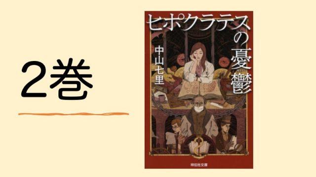 houigaku-nakaymasitiri2