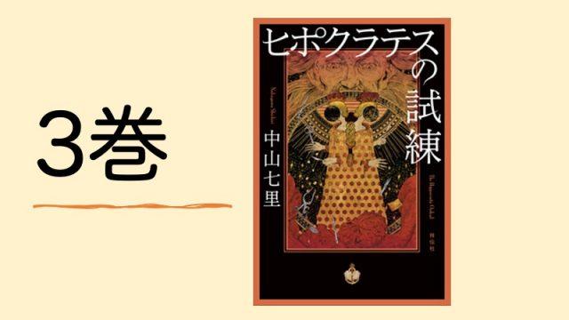 houigaku-nakaymasitiri3
