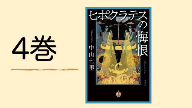 houigaku-nakaymasitiri4