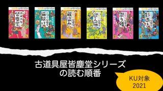 kodougu-kaijindo-top