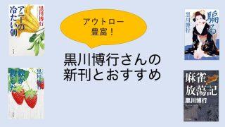 kurokawahiroyuki-top
