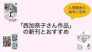 nishikanako-osusume-top