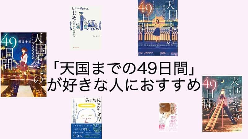 49nichi-to-heaven-osusume