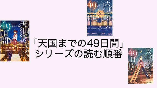 heaven49nichikan