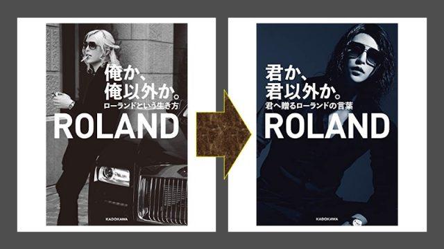 roland-book-top